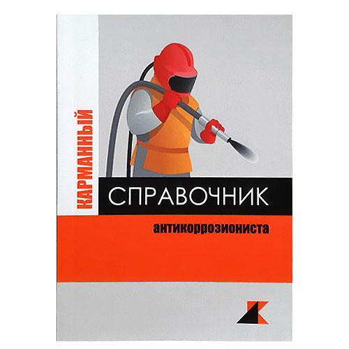 Карманный справочник антикоррозиониста
