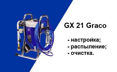 Видеоинструкции по работе с аппаратом GX-21 Graco