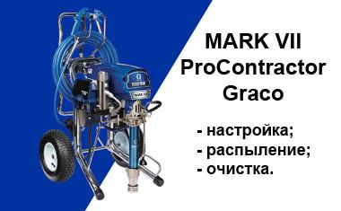 Видеоинструкции к аппарату Mark VII ProContractor Graco