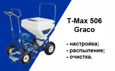 Видеоинструкции по работе с аппаратом T-Max 506 Graco