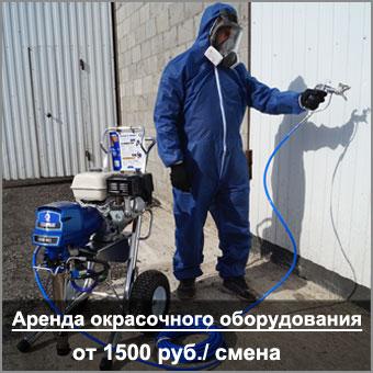 Прокат безвоздушного окрасочного оборудования в Омске по выгодным ценам