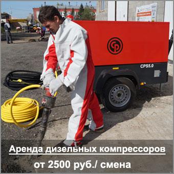 Прокат дизельных компрессоров в Омске по выгодным ценам
