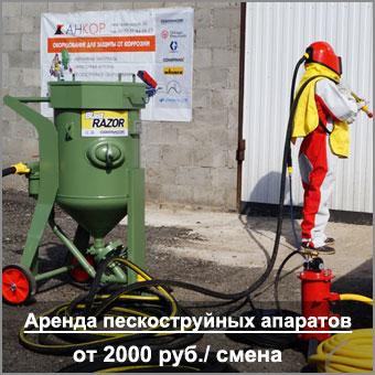 Прокат пескоструйного оборудования в Омске по выгодным ценам