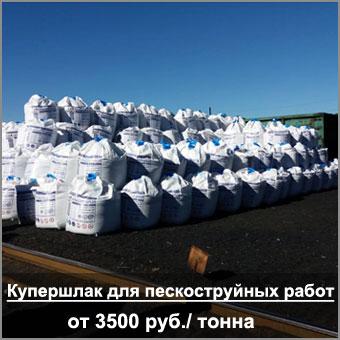 Купершлак для пескоструйных работ фасовкой от 25 кг в Омске