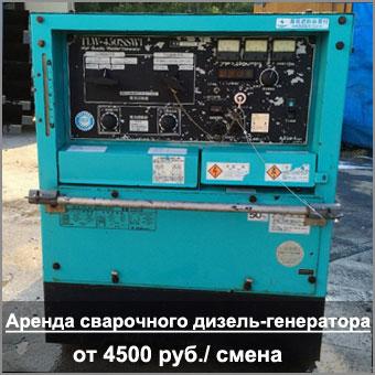 Прокат сварочного дизель-генератора в Омске