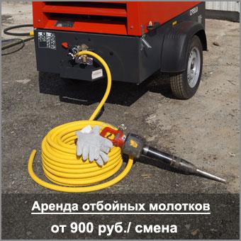 Прокат отбойных молотков в Омске по выгодным ценам