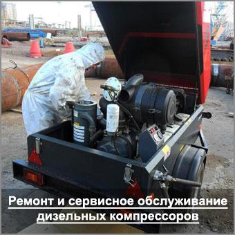 Ремонт и сервисное обслуживание дизельных компрессоров в Омске. Запчасти в наличии.