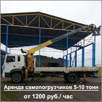 Прокат самопогрузчиков вороваек 5 и 10 тонн в Омске