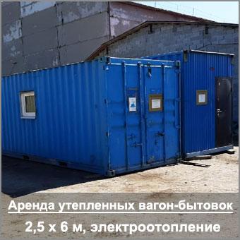 Прокат утепленных вагон бытовок в Омске